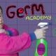 germ ACADEMY | Trainer's Pack